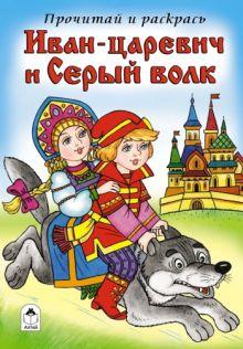 Иван-царевич и Серый волк (прочитай и раскрась)