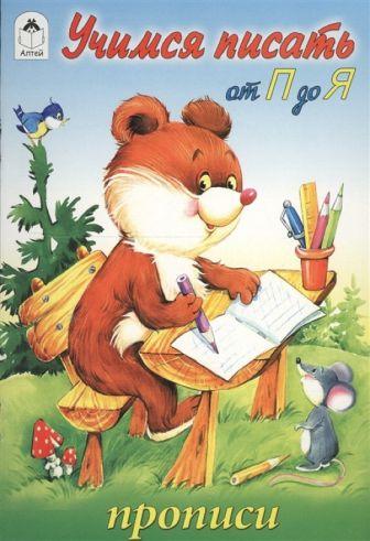 Учимся писать от П до Я (прописи для малышей)