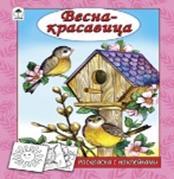 Весна - красавица (раскраска с наклейками)