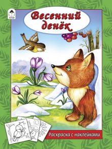 Весенний денек (раскраска с наклейками)