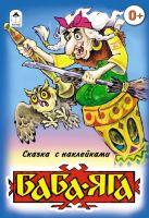Баба-Яга (сказки с наклейками)