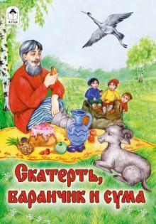 Скатерть, баранчик и сума (сказки)