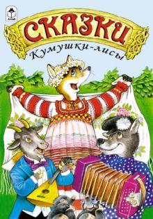 Сказки Кумушки-лисы (сказки)