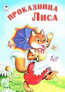 Проказница лиса (Русские народные сказки)
