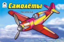 Самолёты (раскраски для мальчиков)