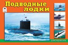 Подводные лодки (раскраски)