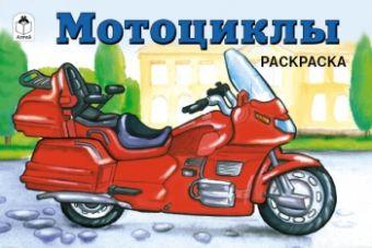 Мотоциклы ( раскраски для мальчиков)