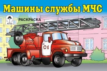 Машины службы МЧС (раскраски для мальчиков) - фото 1