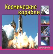 Космические корабли (раскраски для мальчиков)