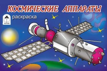 Космические аппараты (раскраски для мальчиков) - фото 1