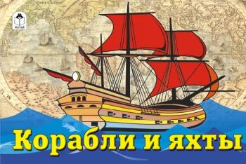 Корабли и яхты (раскраски для мальчиков) - фото 1