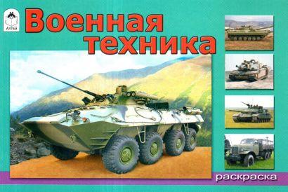 Военная техника (раскраски для мальчиков) - фото 1