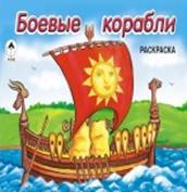 Боевые корабли (раскраска для мальчиков) - фото 1