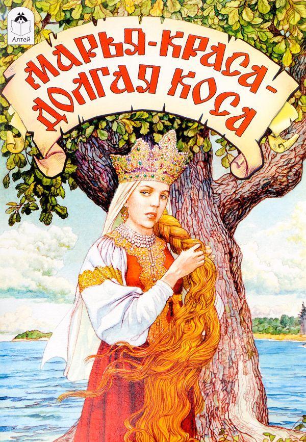 Марья-краса-долгая коса (сказки)