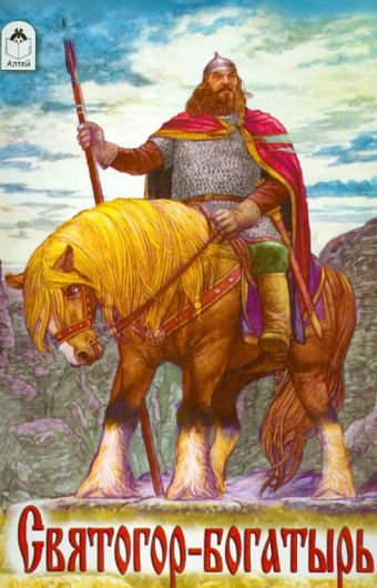 Святогор-богатырь (сказки)