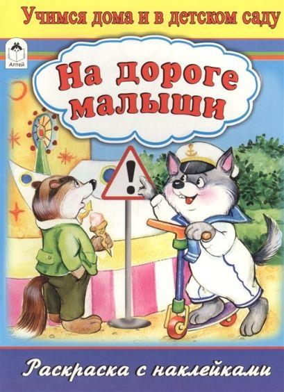 На дороге малыши (раскраска с наклейками) - фото 1