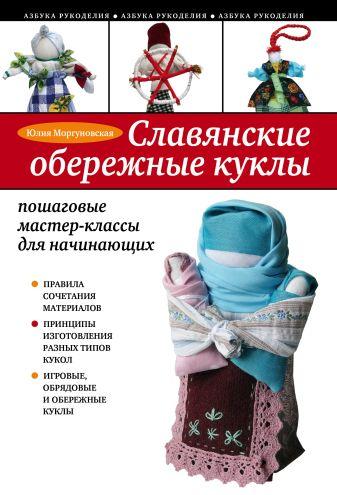 Моргуновская Ю.О. - Славянские обережные куклы: пошаговые мастер-классы для начинающих обложка книги