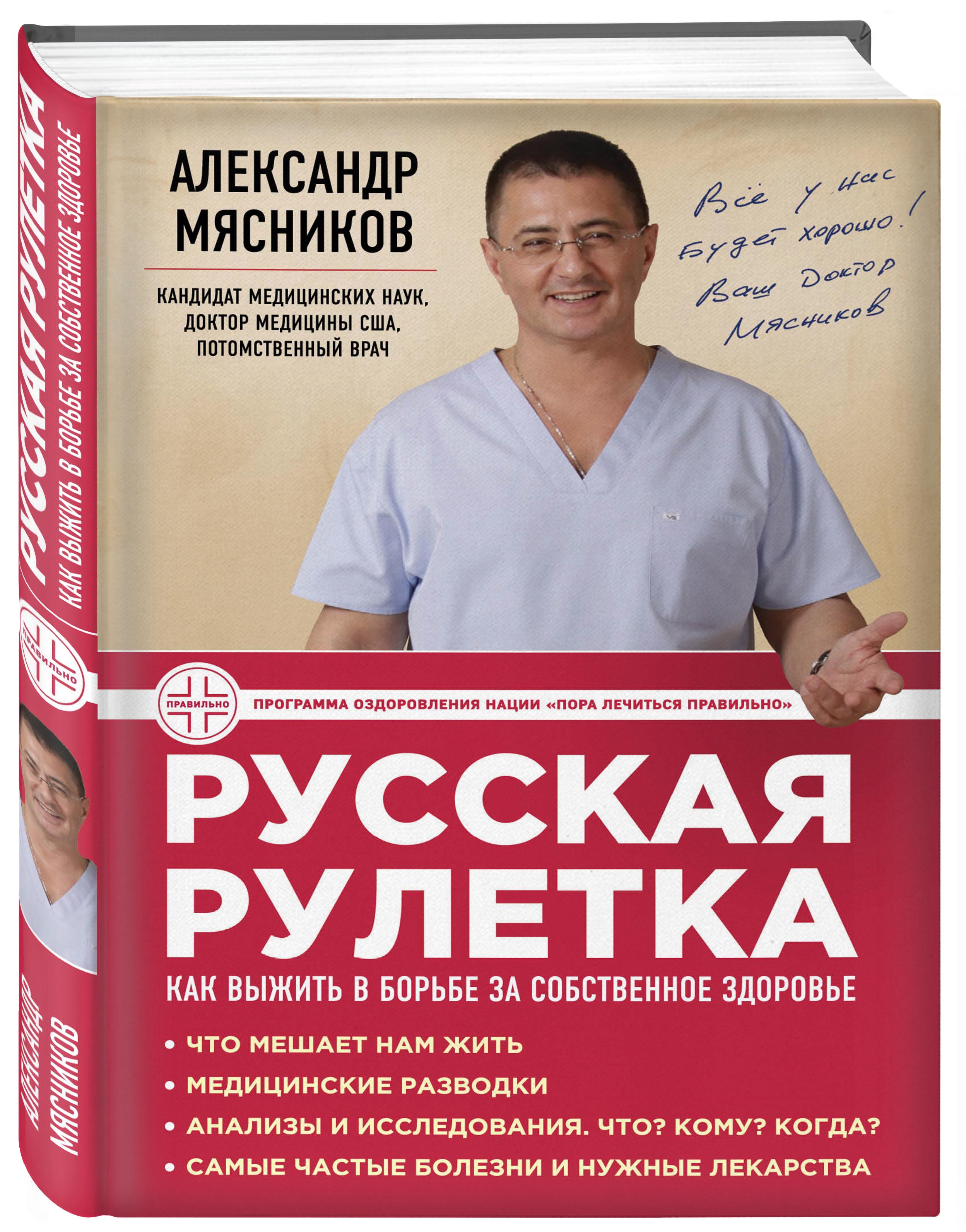 Александр Мясников Русская рулетка: Как выжить в борьбе за собственное здоровье