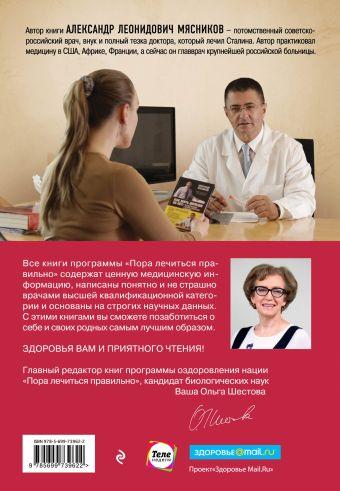 Русская рулетка: Как выжить в борьбе за собственное здоровье Александр Мясников