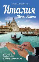 Сальвони Т. - Италия. Море Amore' обложка книги