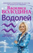Володина В. - Водолей. Любовный астропрогноз на 2015 год' обложка книги
