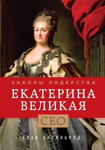 Екатерина Великая. Законы лидерства Аксельрод А.