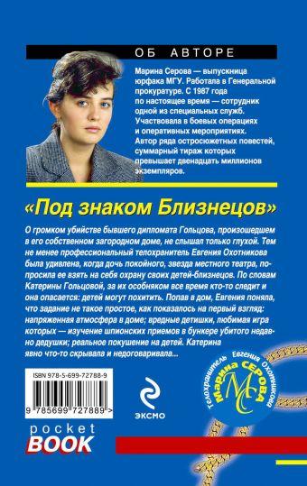 Под знаком Близнецов Серова М.С.
