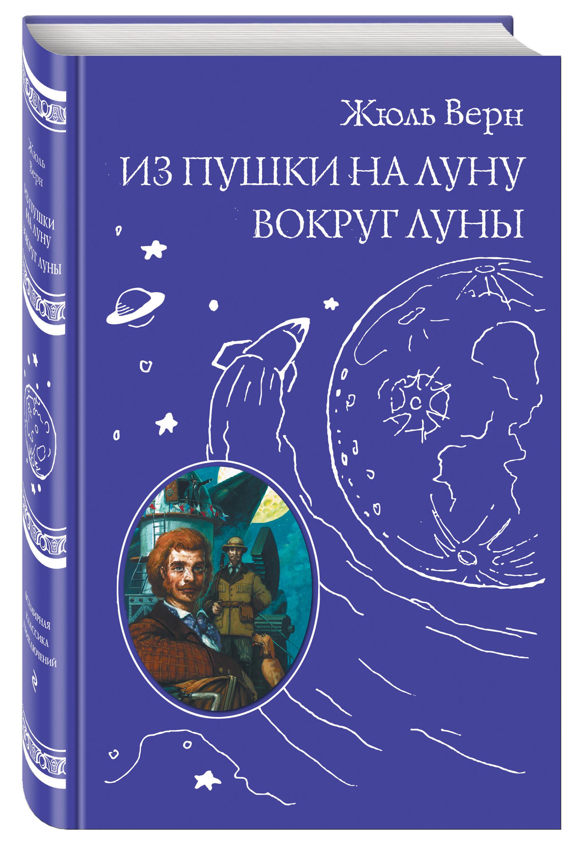 Жюль Верн Из пушки на Луну. Вокруг Луны серия неизвестный жюль верн комплект из 25 книг