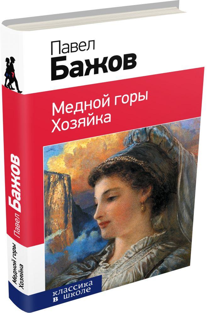 Бажов П.П. - Медной горы Хозяйка обложка книги