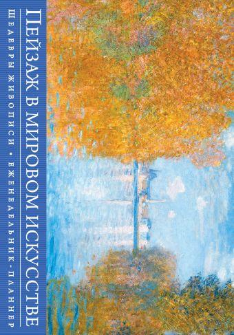 Пейзаж в мировом искусстве. Шедевры живописи (серия Книга-календарь с афоризмами)