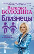 Володина В. - Близнецы. Любовный астропрогноз на 2015 год' обложка книги