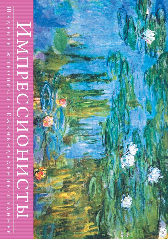 Импрессионисты. Шедевры живописи (серия Книга-календарь с афоризмами)