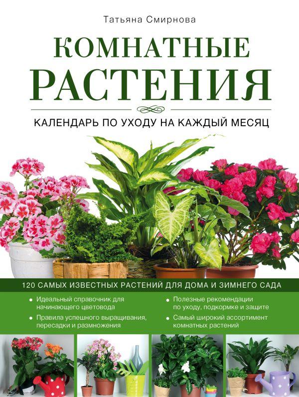 Комнатные растения: календарь по уходу на каждый месяц (Роскошный сад) Смирнова Т.В.