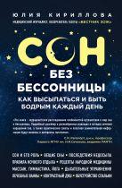 Кириллова Ю.М. - Сон без бессонницы. Как высыпаться и быть бодрым каждый день' обложка книги