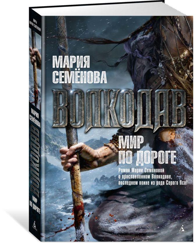 Семенова М. - Волкодав. Мир по дороге обложка книги