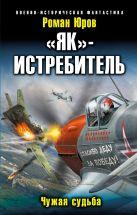 Юров Р.А. - «Як»-истребитель. Чужая судьба' обложка книги