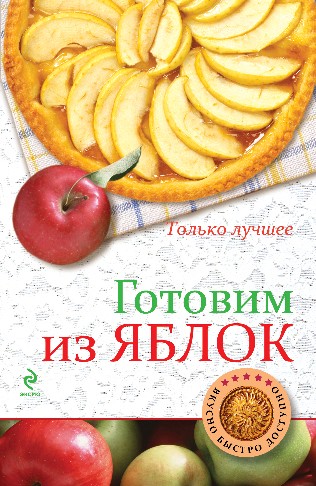 Готовим из яблок
