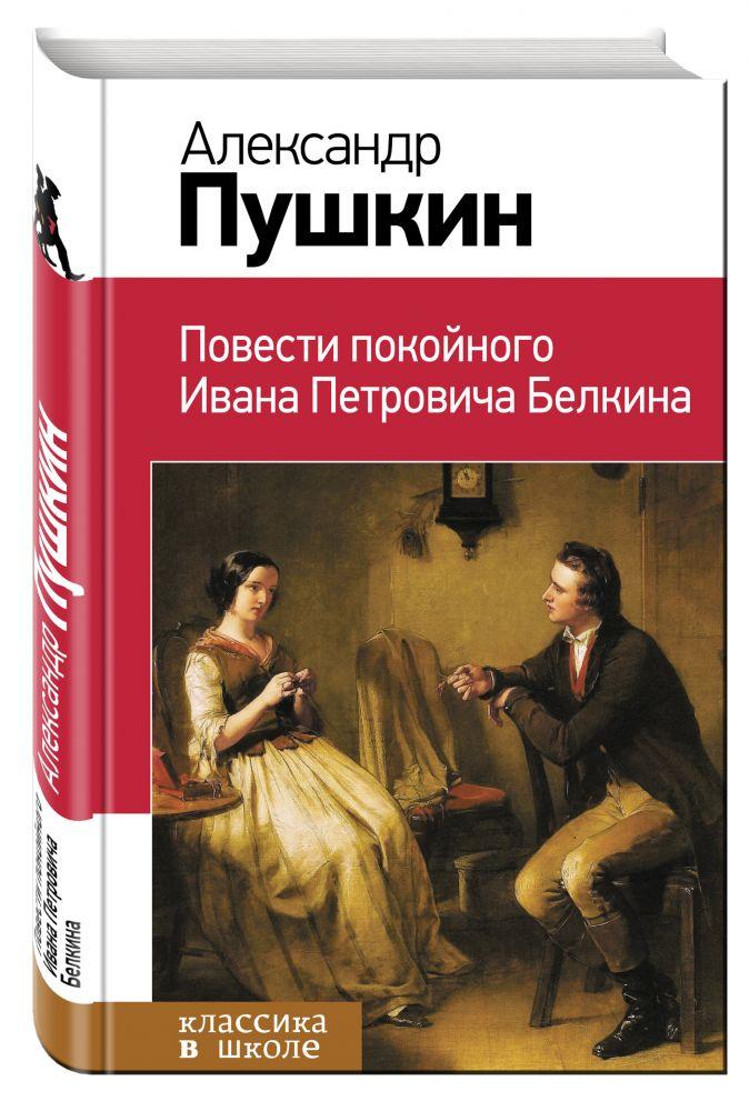 Александр Пушкин - Повести покойного Ивана Петровича Белкина обложка книги