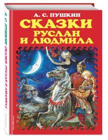 Сказки. Руслан и Людмила (ил. А. Власовой)