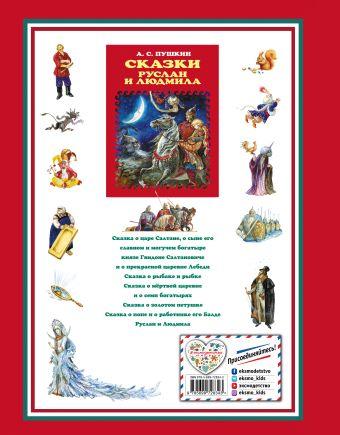 Сказки. Руслан и Людмила (ил. А. Власовой) А.С. Пушкин