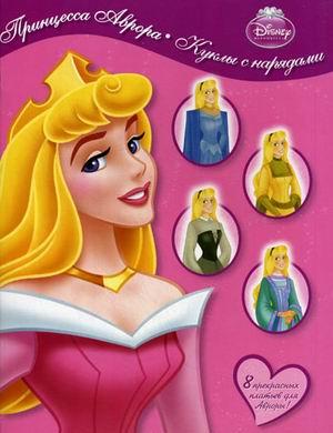 Принцесса Аврора. Куклы с нарядами.