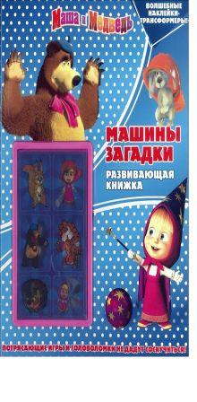 Маша и медведь. Машины загадки. Развивающая книжка с наклейками.