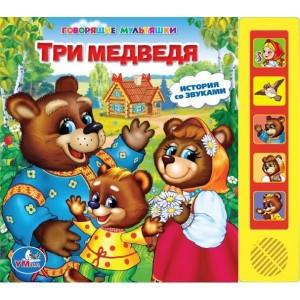 Три Медведя (5 звуковых кнопок) формат: 220х190мм. объем: 10 карт. стр.