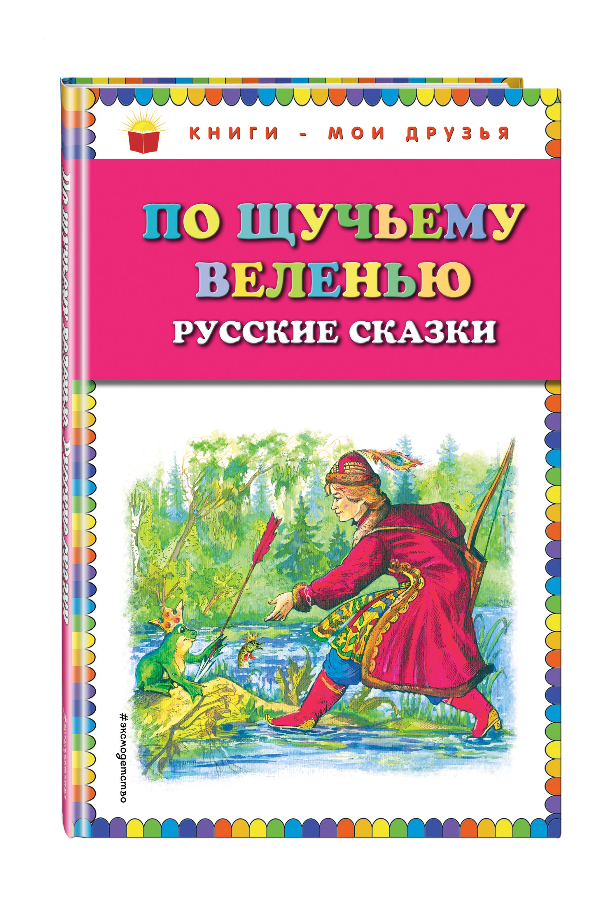цены По щучьему веленью: Русские сказки (ил. А. Кардашука) ISBN: 978-5-699-72838-1