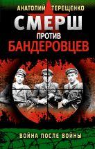 Терещенко А.С. - СМЕРШ против бандеровцев. Война после войны' обложка книги