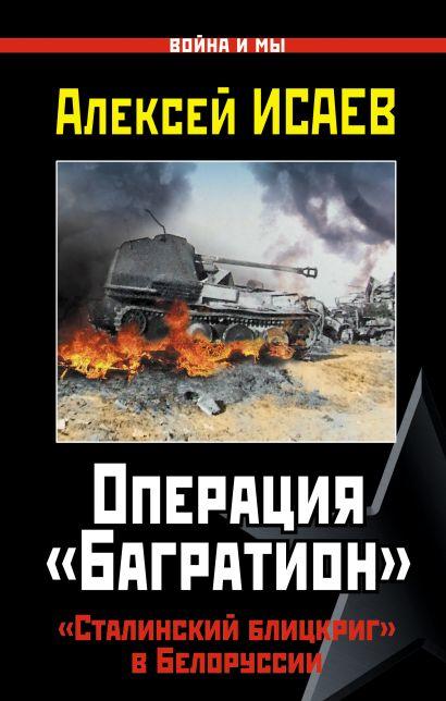 Операция «Багратион». «Сталинский блицкриг» в Белоруссии - фото 1