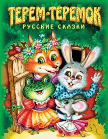 Терем-теремок. Русские сказки