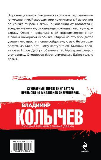 Отступники Колычев В.Г.