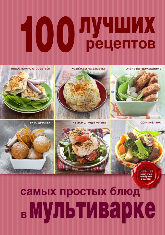 100 лучших рецептов самых простых блюд в мультиварке