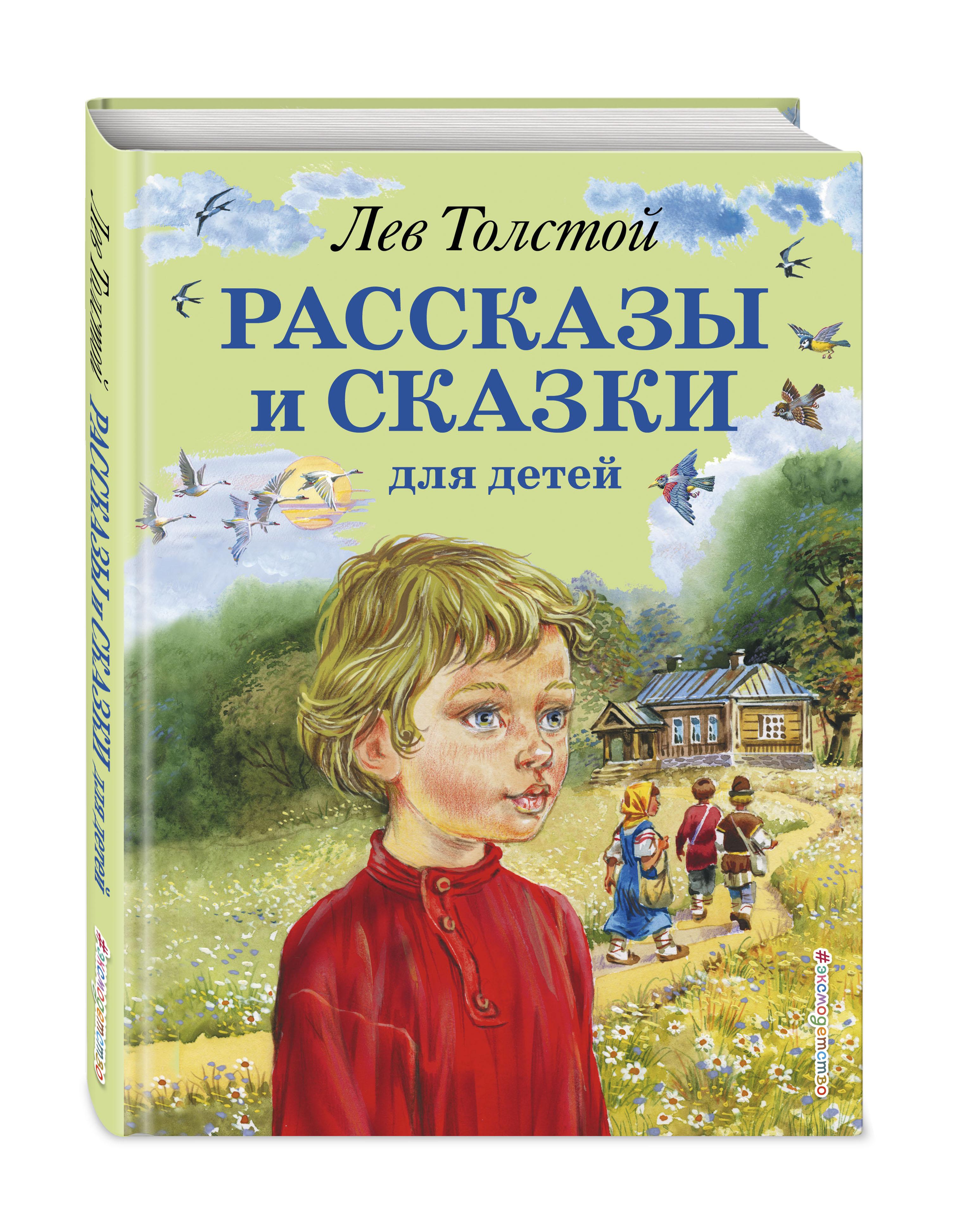 Толстой Л.Н. Рассказы и сказки для детей (ил. В. Канивца) владимир набоков полное собрание рассказов